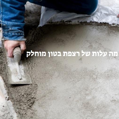 רצפת בטון מוחלק